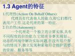 1 3 agent