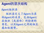 agent10