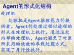 agent16