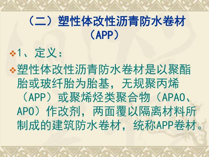 (二)塑性体改性沥青防水卷材(