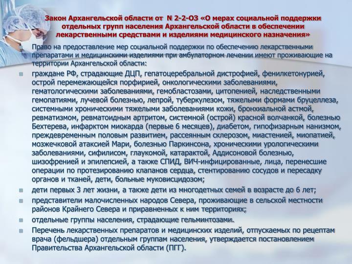 Закон Архангельской области от  N 2-2-ОЗ