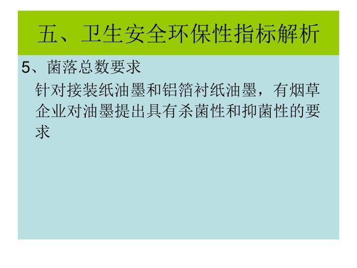 五、卫生安全环保性指标解析