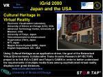 igrid 2000 japan and the usa