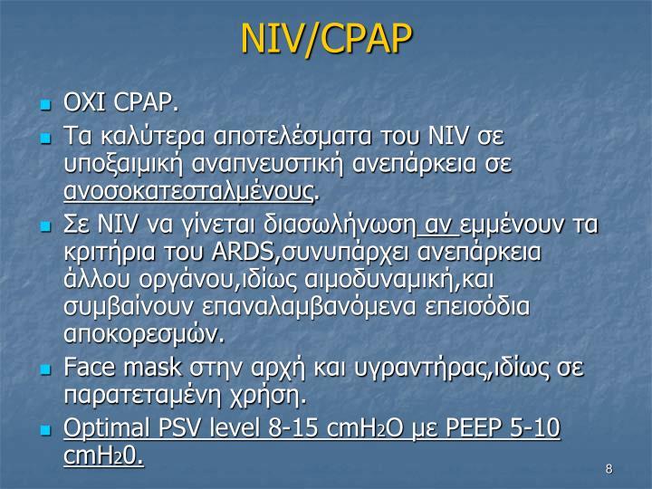 NIV/CPAP