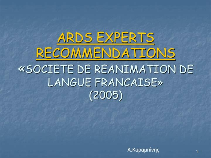 Rds experts recommendations societe de reanimation de langue francaise 2005