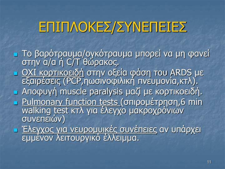 ΕΠΙΠΛΟΚΕΣ/ΣΥΝΕΠΕΙΕΣ