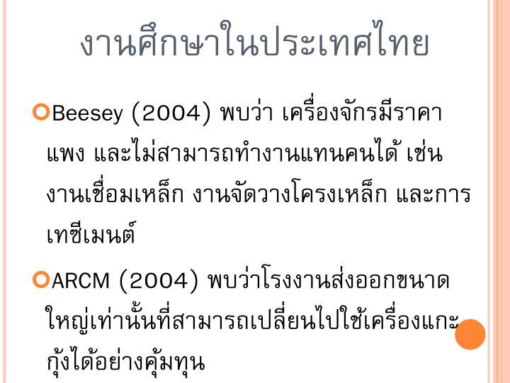 งานศึกษาในประเทศไทย