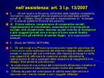 nell assistenza art 3 l p 13 2007