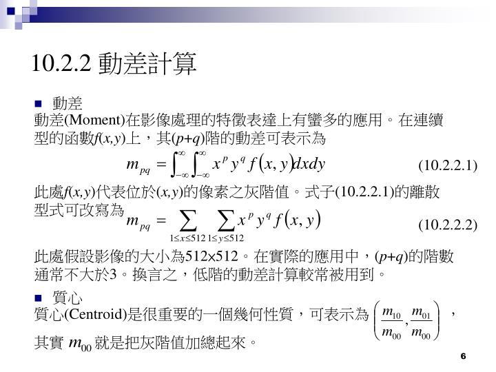 10.2.2 動差計算