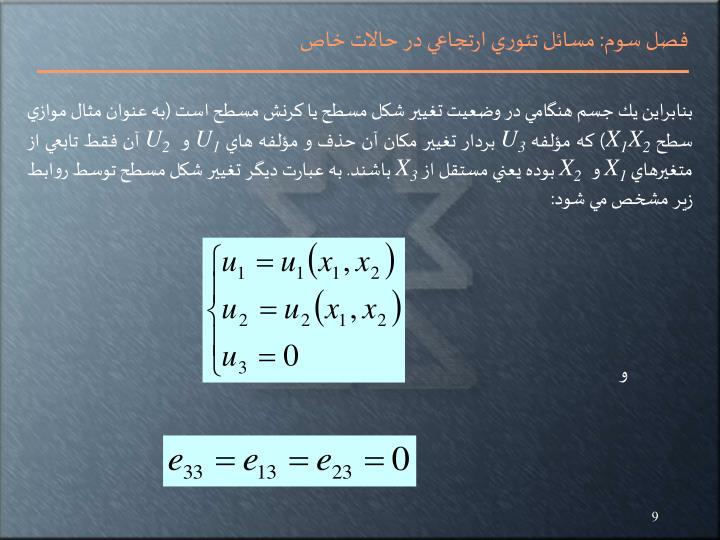 فصل سوم: مسائل تئوري ارتجاعي در حالات خاص