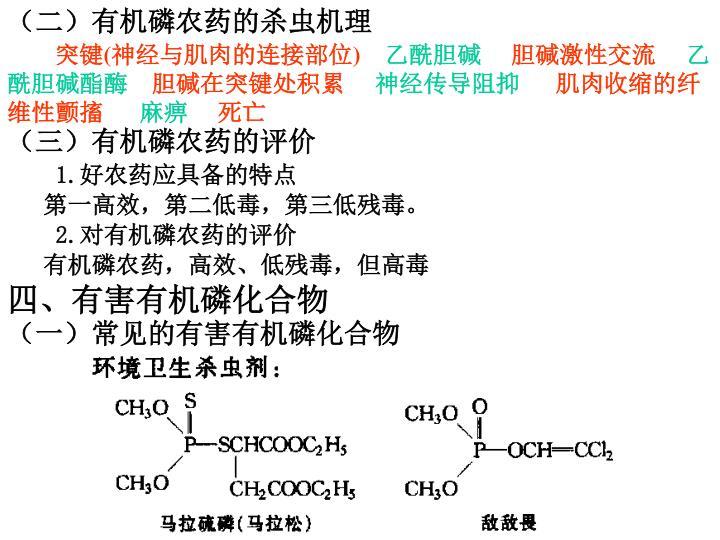 (二)有机磷农药的杀虫机理