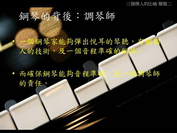 鋼琴的背後:調琴師