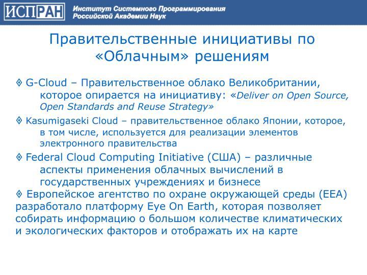 Правительственные инициативы по «Облачным» решениям