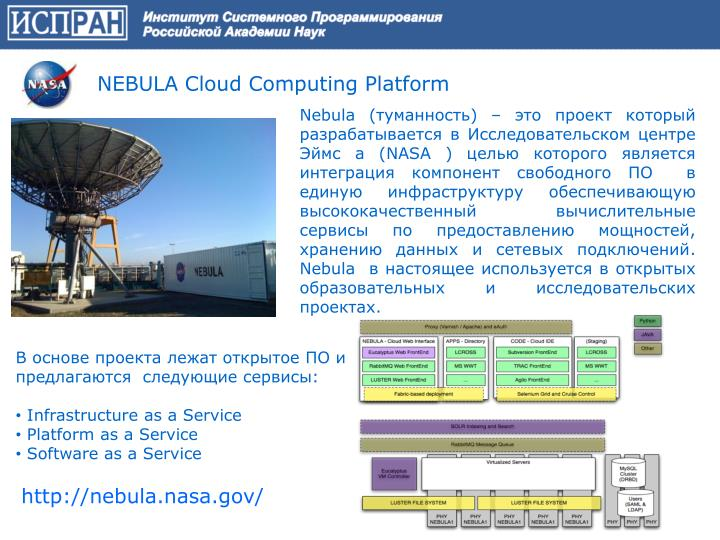 NEBULA Cloud Computing Platform