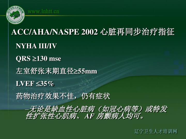 ACC/AHA/NASPE 2002