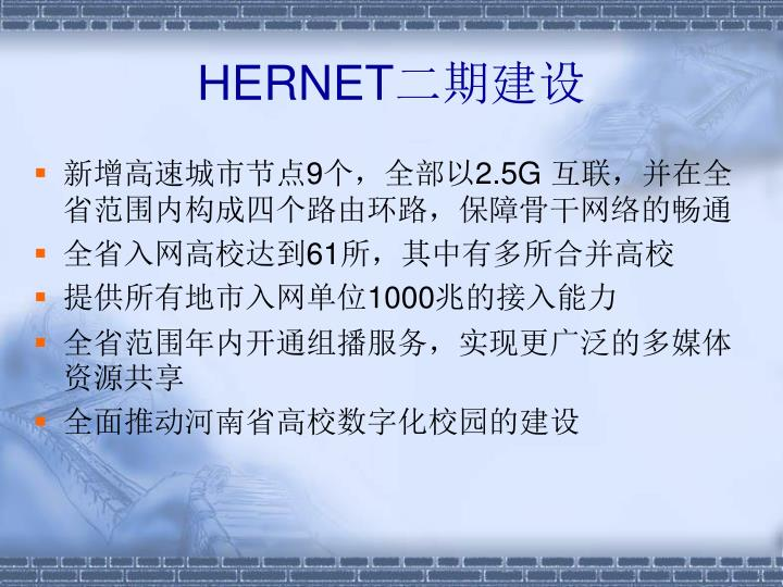 HERNET