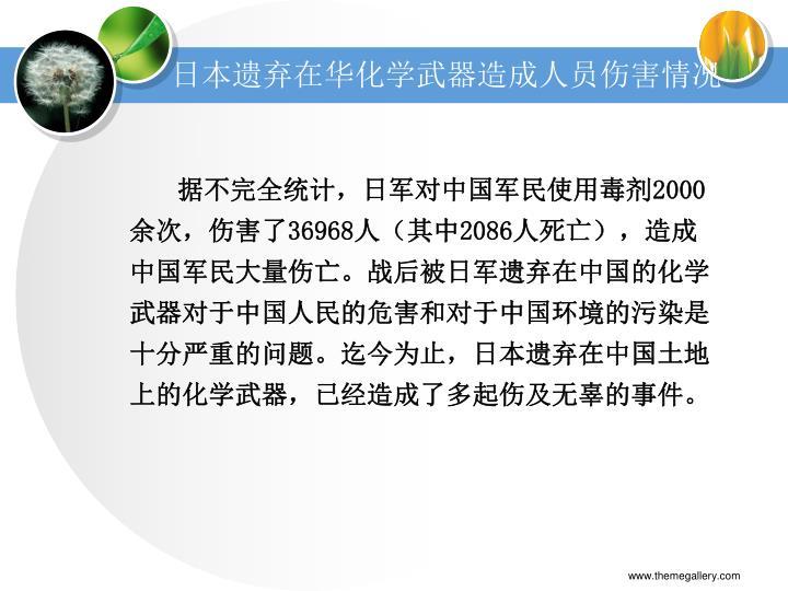 日本遗弃在华化学武器造成人员伤害情况