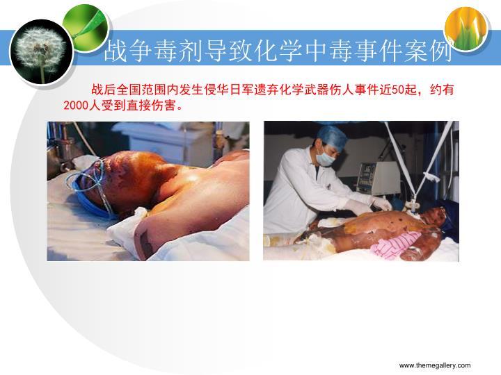 战争毒剂导致化学中毒事件案例