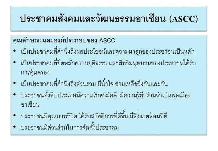ประชาคมสังคมและวัฒนธรรมอาเซียน (