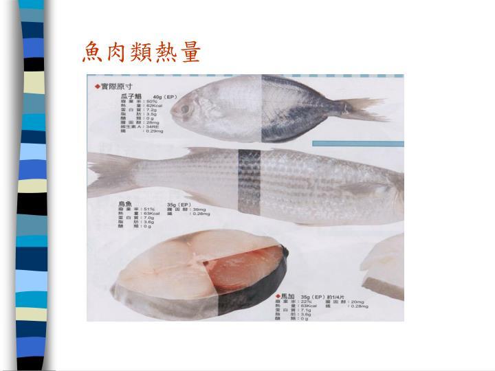 魚肉類熱量
