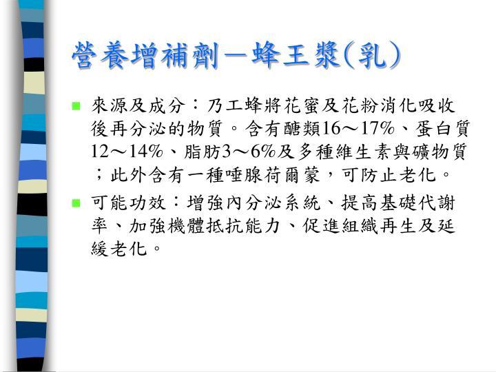 營養增補劑-蜂王漿(乳)