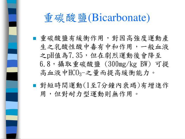 重碳酸鹽有緩衝作用,對因高強度運動產生之乳酸性酸中毒有中和作用,一般血液之