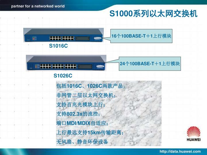 S1000