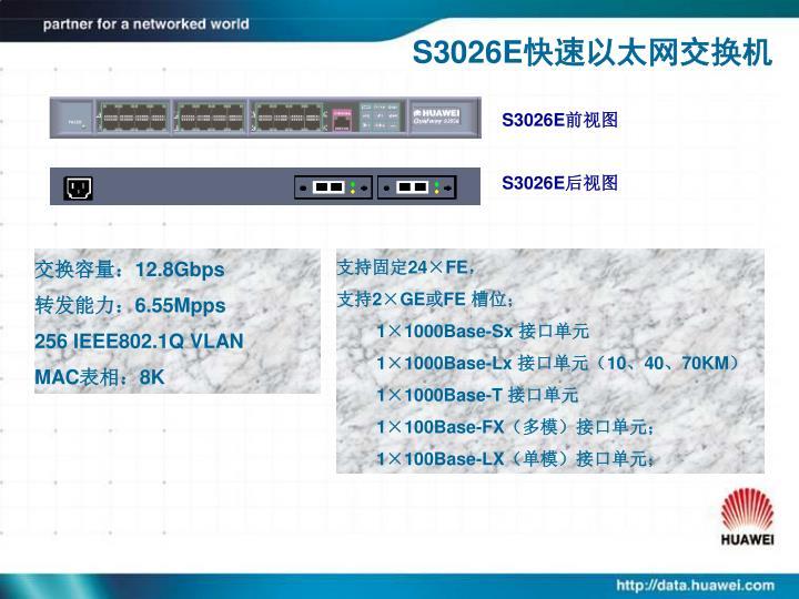 S3026E