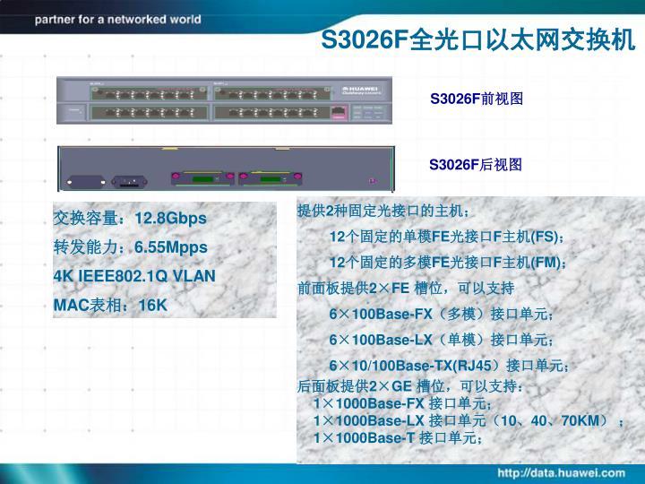 S3026F