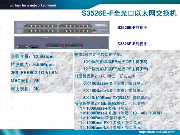 S3526E-F
