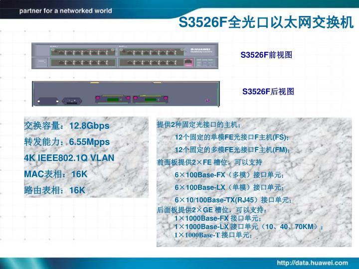 S3526F