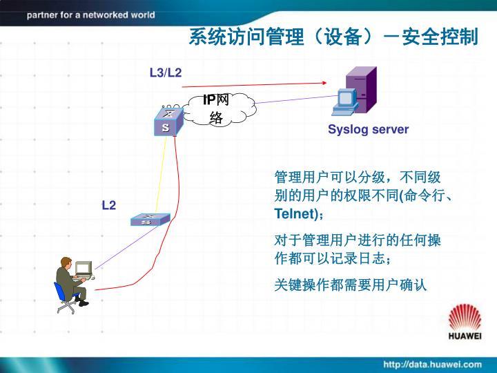 系统访问管理(设备)-安全控制