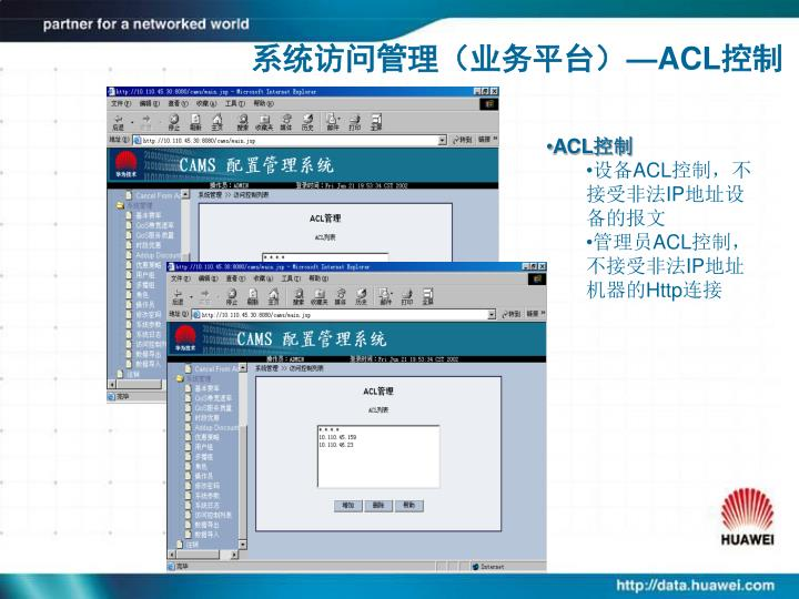 系统访问管理(业务平台)