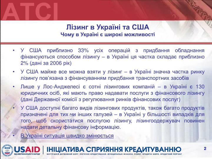 Лізинг в Україні та США