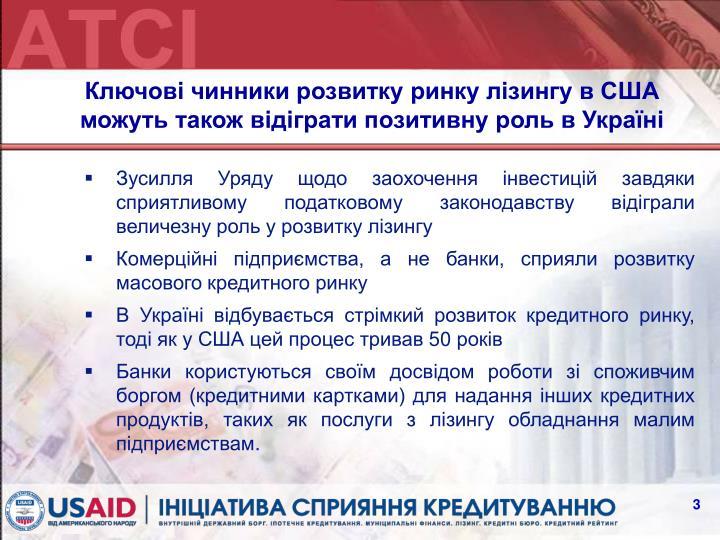 Ключові чинники розвитку ринку лізингу в США можуть також відіграти позитивну роль в Україні