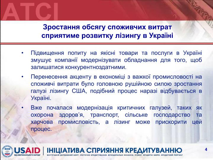 Зростання обсягу споживчих витрат сприятиме розвитку лізингу в Україні