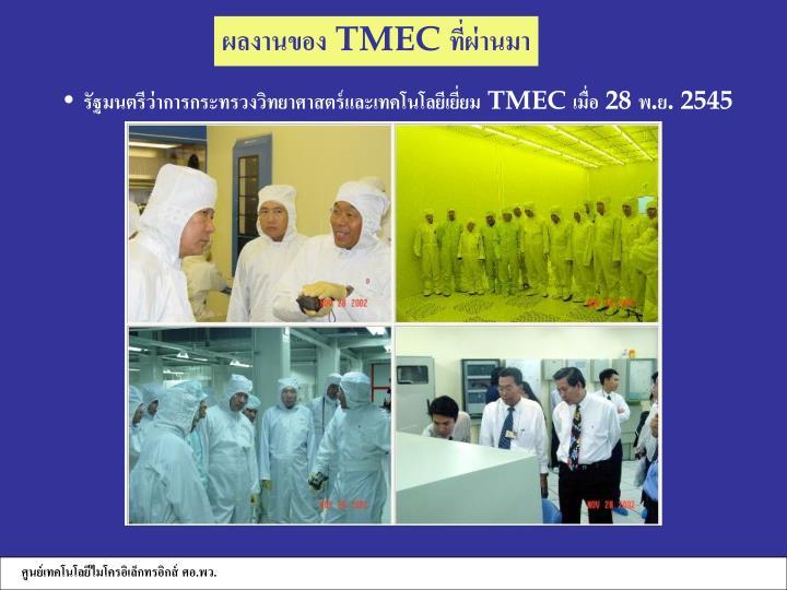 ผลงานของ TMEC ที่ผ่านมา