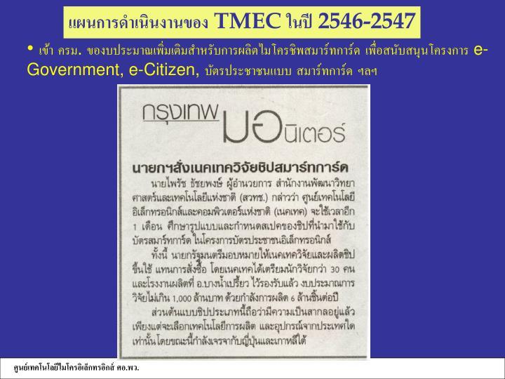 แผนการดำเนินงานของ TMEC ในปี 2546-2547