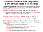 domain names registrars ip address spaces host masters