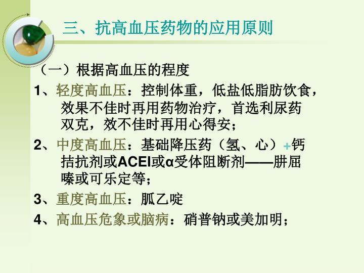 三、抗高血压药物的应用原则