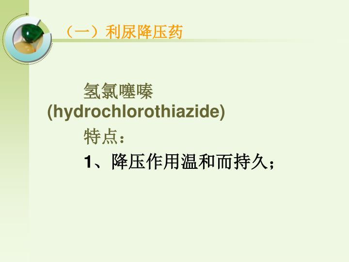 (一)利尿降压药