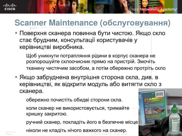 Scanner Maintenance (