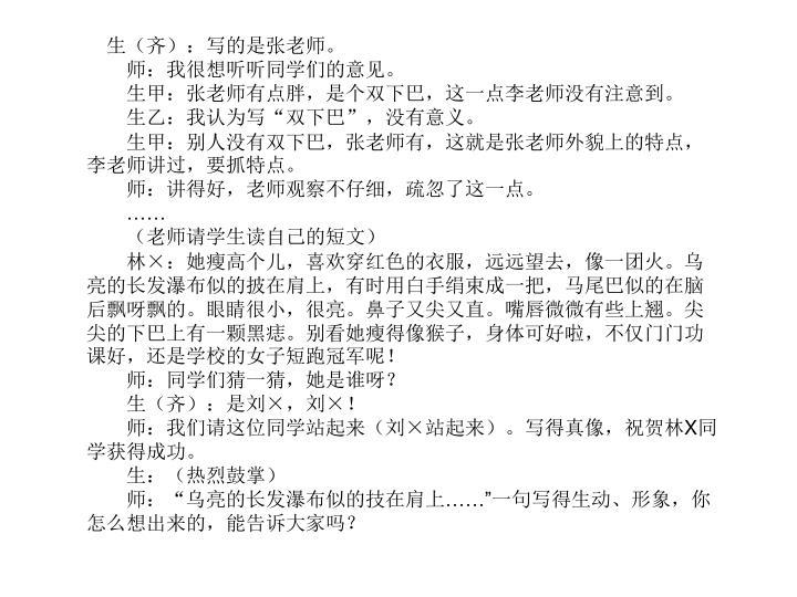生(齐):写的是张老师。