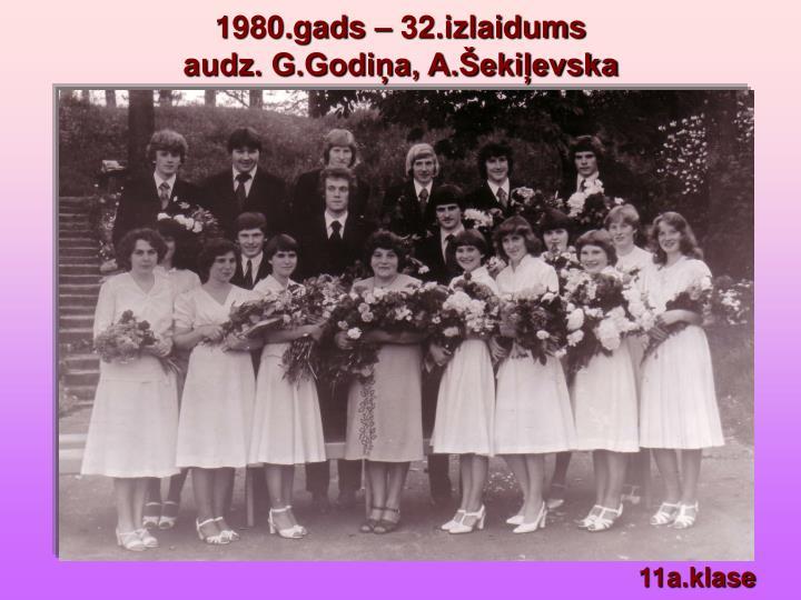 1980.gads – 32.izlaidums