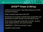avos tm power wiring