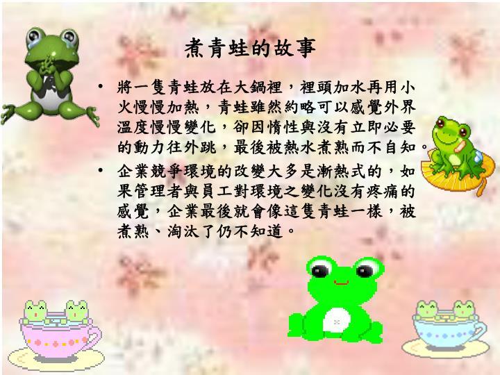 煮青蛙的故事