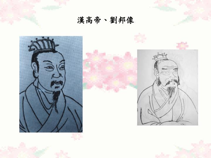 漢高帝、劉邦像