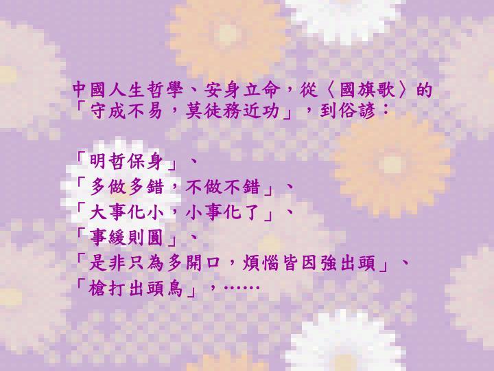 中國人生哲學、安身立命,從