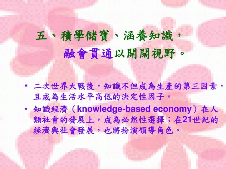 五、積學儲寶、涵養知識,
