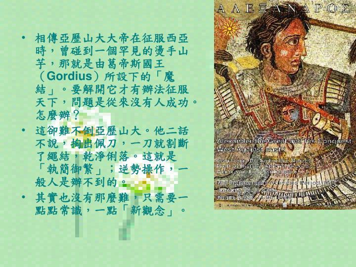 相傳亞歷山大大帝在征服西亞時,曾碰到一個罕見的燙手山芋,那就是由葛帝斯國王(